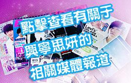 千赢国际官网化妆品媒体报道