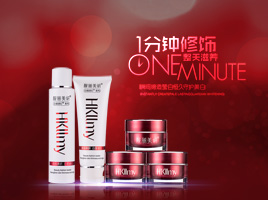 千赢国际官网化妆品